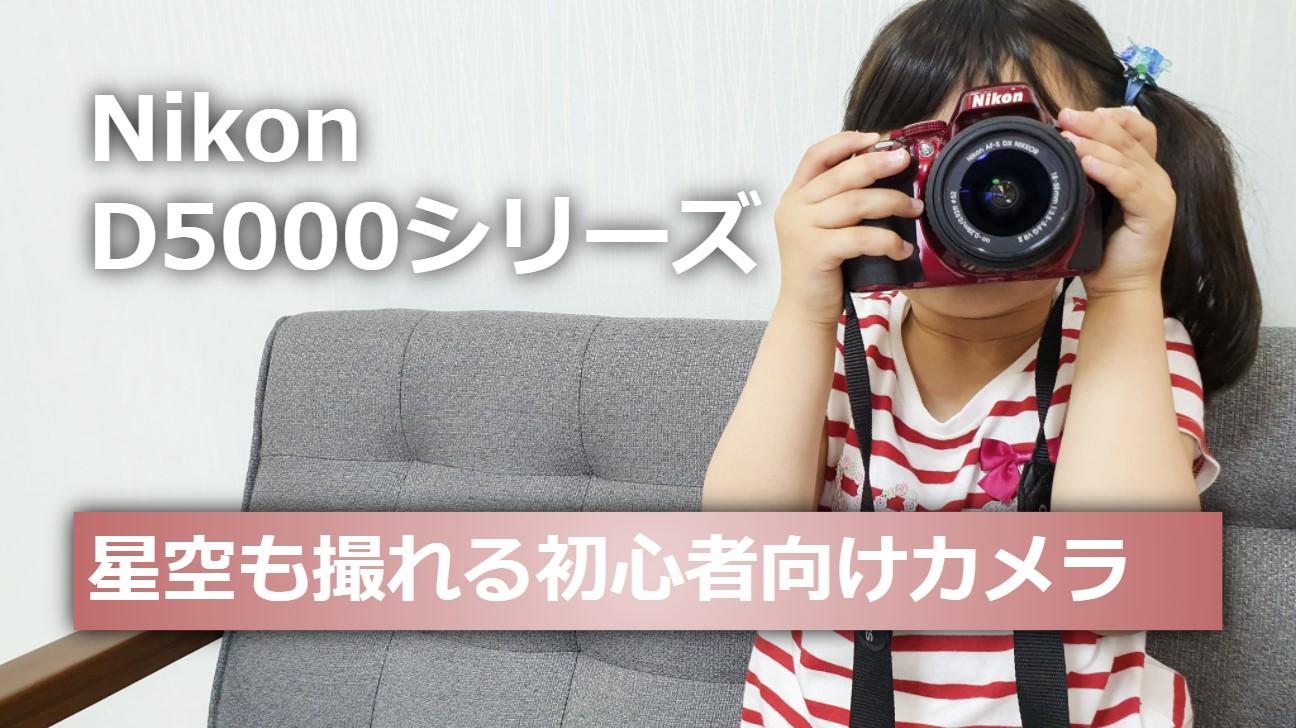 【Nikon D5300】星空写真におすすめの初心者向け格安一眼レフカメラ