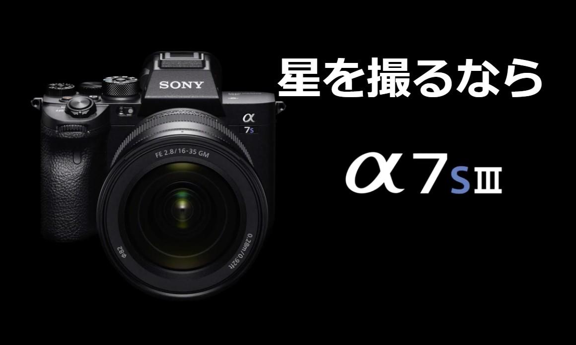 【Sony α7sⅲ】超高感度で星空ポートレートにおすすめのカメラ!
