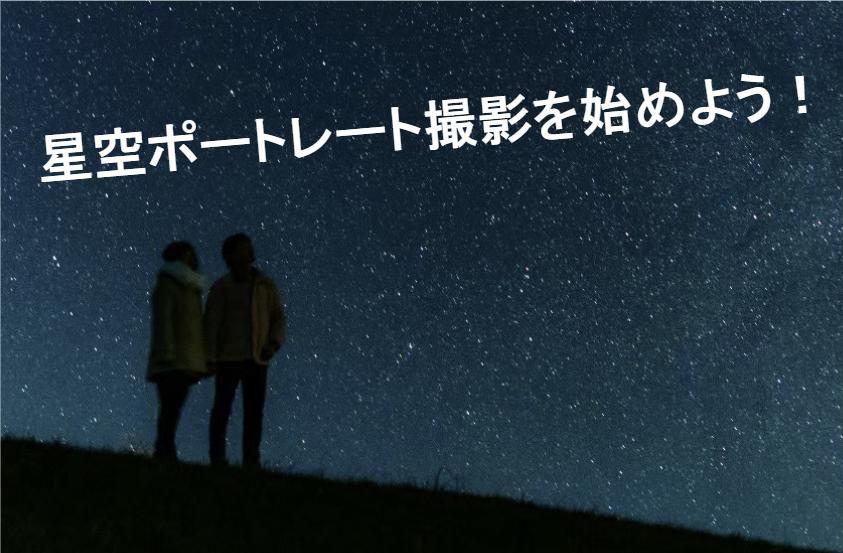 星空ポートレート撮影を始めよう!