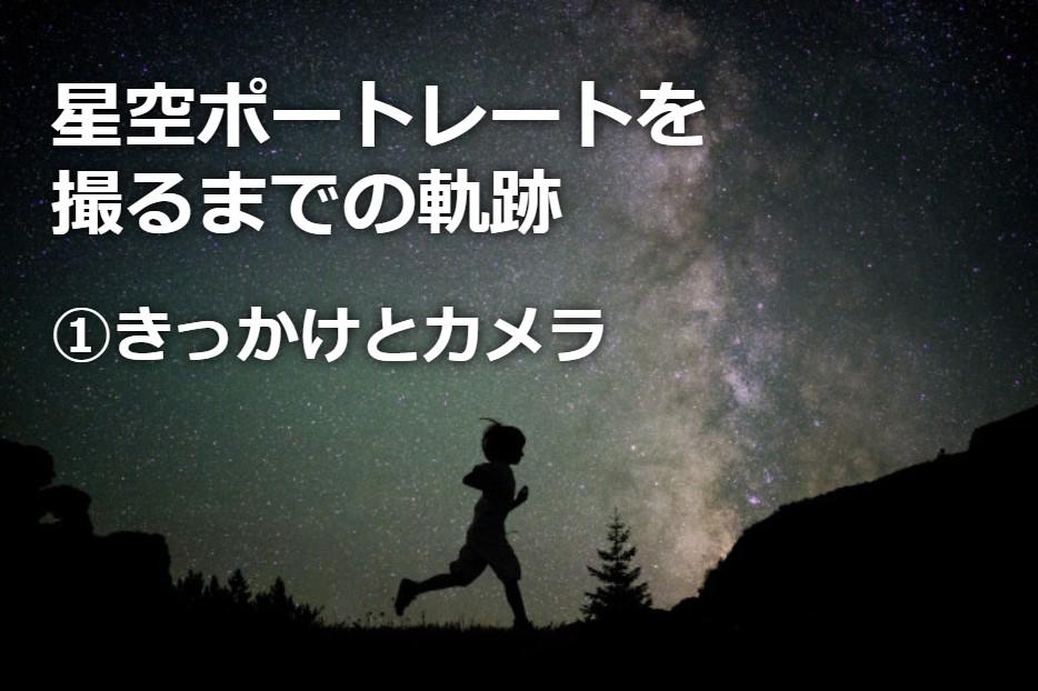 星空ポートレートを撮るまでの軌跡【①きっかけとカメラ】