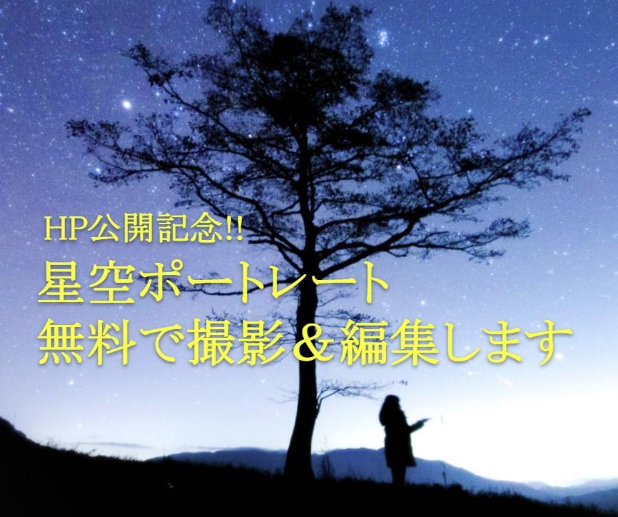 無料で星空ポートレート撮影&編集を行います⭐【ほしと.公開記念】